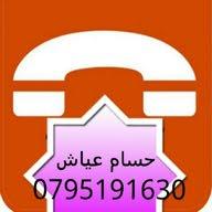 حسام    0795191630