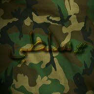 Al haitham abo alouf