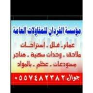 ابو ابراهيم العواضي مقاول عام 0557482382