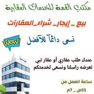 مكتب القمة للخدمات العقارية