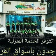 car wash detaling Almehana