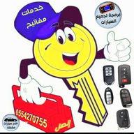 للخدمات مفاتيح السيارات المشفرة والبصمه نغطي جميع احياء الرياض