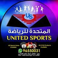 المتحدة للرياضة  - United Sports  متجر