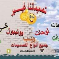 Ahmed Elbasha