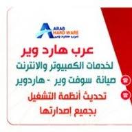عرب هارد وير لخدمات الكمبيوتر والانظمة الامنية