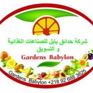 شركة حدائق بابل للصنعات والاستيراد والتصدير