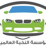 مؤسسة النخبة العالمية للسيارات