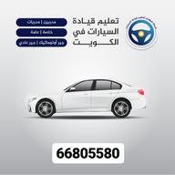 شركة المهدي لتعليم قيادة السيارت