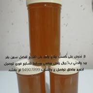 أم عائشة 94907899 نوصل لجميع مناطق سلطنة