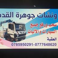 ونشات العقبه 0790746602 ونش سطحة  خدمة طريق 24 ساعه