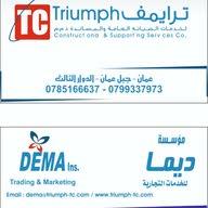 ترايمف لخدمات الصيانة العامة والمساندة ديما للخدمات التجارية والتسويق