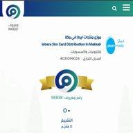 موزع ليبارا مكة موثق في maroof.sa برقم80815