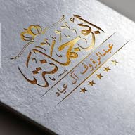 أبو جمانة آل عياد