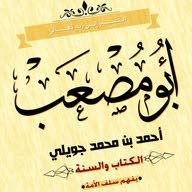 أحمد أبو مصعب