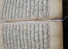 قرآن اثري قدبم للبيع