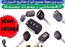 فتح سيارات عمل مفاتيح برمجة مفاتيح بصمة