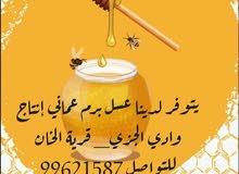 عسل عماني للبيع