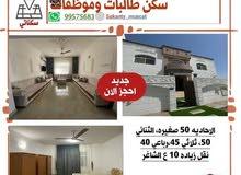 سكن في الخوض7 قريب عمانتل، سكن الخوض السادسه للطالبات والموظفات