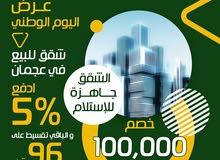عرض اليوم الوطني السعودي خصم 100 ألف درهم