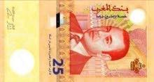 ورقة نقدية 25 درهم