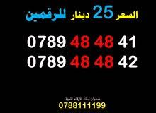 ارقام أمنية مميزة للبيع اعلان(1) الزرقاء