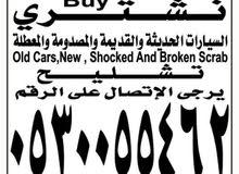 نشتري سيارات مصدومه تشليح إسقاط اللوحات