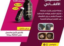 زيت الحشيش الأفغاني الاصلي 100% للتكثيف والتساقط واطالة الشعر وانبات فراغات