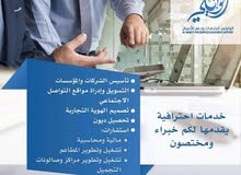 New offer form AL-WAIELY