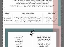 صيانة جميع اجهزة التكييف من قبل طاقم عماني