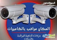 احدث انواع كاميرات المراقبة واجهزة الانذار والبصمة وعروض خاصة