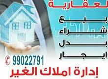 للبيع منزل باﻻندلس