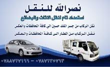 نصرالله للنقل بكب نقل مشترك للاثاث والبضائع ونقل