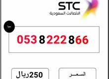أرقام مميزه STC