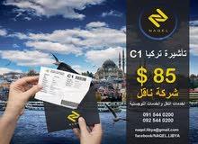 فيزا تركيا 85 $