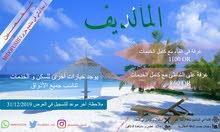 عرض المالديف من المشاهير للسياحة و السفر
