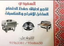 تاجير سخانات حفظ الطعام ولاطباق للحفلات  الاعراس  والبوفيه باسعار مناسبه...