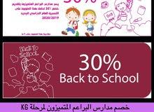 تقدم مدارس البراعم المتميزون خصم 30% للتسجيل الجديد فرع السليمانية