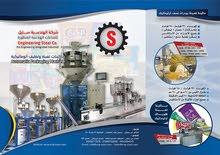 -ماكينة تعبئة بقوليات(ارز-سكر)اوتوماتيك كيس هاي او خفيف 60كيس في الدقيقة(للبيع)من الهندسية ستيل