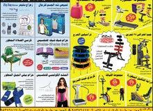 منتجات الرشاقه وشد الجسم وباسعار مناسبه