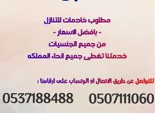 مطلوب خادمات للتنازل من جميع الجتسيات الدفع كاش 05361884880507111060