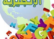 مدرسة إنجليزي فلسطينيه لتقوية وتأسيس الطلاب باللغة الانجليزيه