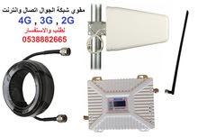 طقم كامل مقوي شبكة الجوال للاتصال والانترنت 4G و3G و GSM