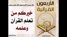محفظ قران كريم جميع الأعمار  ومعلم اسلامية