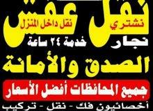 ابوعلي نقل عفش 99392953 فك ونقل وتركيب غرف النوم والأثاث المنزلي