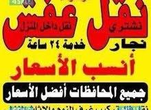 نقل اثاث النور فك نقل تركيب الأثاث بجميع مناطق الكويت