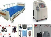 تأجير الاجهزة الطبية( سرير طبي- أجهزة تنفس  الصناعي )