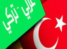 مترجم لغة تركية