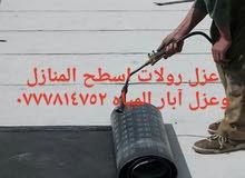عزل رولات اسطح المنازل وعزل آبار المياه  0777184752