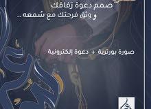تصوير زواجات وتصوير بورتريه مع دعوة الكترونيه بأسعار رمزيه..