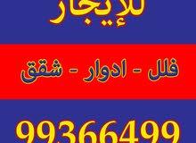 للإيجار شقة الجابرية
